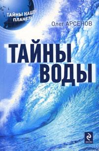 Тайны воды. Олег Арсенов