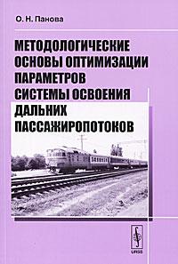 Методологические основы оптимизации параметров системы освоения дальних пассажиропотоков ( 978-5-382-01267-4 )