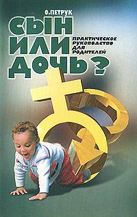 Сын или дочь? Практическое руководство для родителей ( 5-7402-0127-6 )