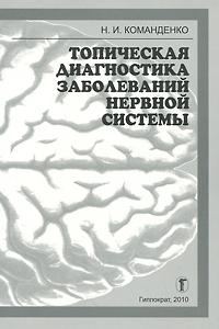 Топическая диагностика заболеваний нервной системы ( 978-5-8232-0272-6 )