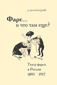 Фарс... и что там еще? Театр фарса в России 1893-1917