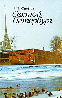 Святой Петербург ( 5-888-009-1 )