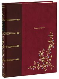 Роман о мумии (подарочное издание). Теофиль Готье