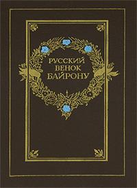 Русский венок Байрону