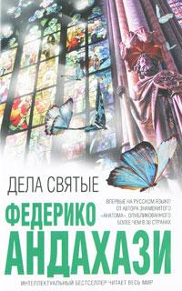 Книга Дела святые