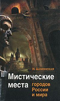 Мистические места городов России и мира. И. Шлионская