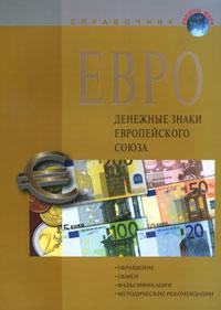 Евро - денежные знаки Европейского союза