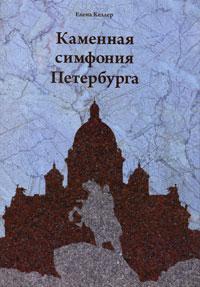 Каменная симфония Петербурга