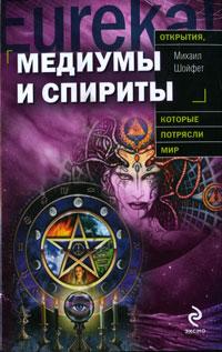 Михаил Шойфет. Медиумы и спириты