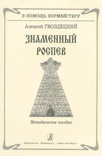 Знаменный роспев ( 979-0-66000-362-6 )