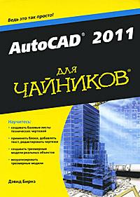 Как выглядит AutoCAD 2011 для чайников