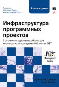Инфраструктура программных проектов. Соглашения, идиомы и шаблоны для многократно используемых библиотек .NET (+ CD-ROM)