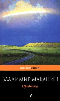 Предтеча. Владимир Маканин