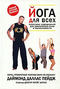 Йога для всех. Комплекс упражнений для увеличения силы и выносливости. Даймонд Даллас Пейдж