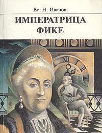 Императрица Фике