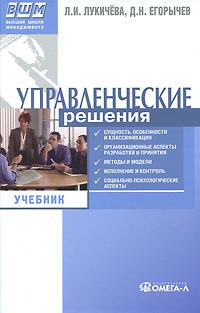 Управленческие решения