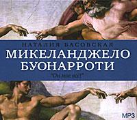Микеланджело Буонарроти. Он мог все! (аудиокнига MP3)