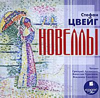 Стефан Цвейг. Новеллы (аудиокнига MP3)