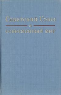 Советский Союз и современный мир