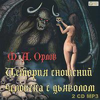 История сношений человека с дьяволом (аудиокнига MP3 на 2 CD). М. А. Орлов