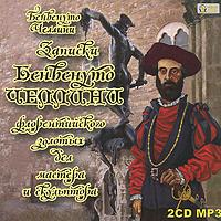 Записки Бенвенуто Челлини, флорентийского золотых дел мастера и скульптора (аудиокнига MP3 на 2 CD)