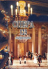 Опера.123 либретто