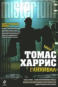 Ганнибал. Томас Харрис