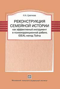 Реконструкция семейной истории как эффективный инструмент в психокоррекционной работе. IDEAL-метод Тойча ( 978-5-9770-0492-3, 978-5-89395-976-5 )