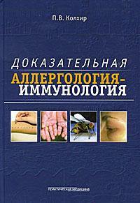 Доказательная аллергология-иммунология. П. В. Колхир