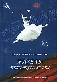 Жизель: Петербург. ХХ век