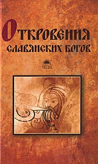Откровения славянских богов. Т. Прозоров