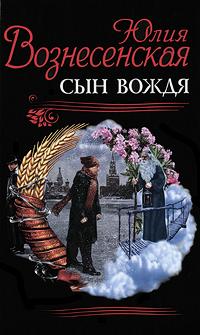 Книга Сын Вождя