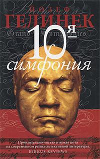 Десятая симфония. Йозеф Гелинек