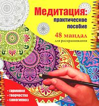 Медитация. 48 мандал для раскрашивания ( 978-5-17-067637-8, 978-5-271-28343-7 )