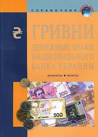 Гривни - денежные знаки национального банка Украины. Банкноты, монеты