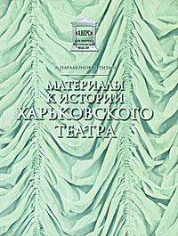 Материалы к истории Харьковского театра. А. Парамонов, В. Титарь