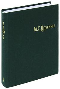 М. С. Друскин. Собрание сочинений в 7 томах. Том 4. Игорь Стравинский
