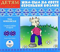 Жил-был на свете серенький Козлик. Детям от 3 до 7 лет (аудиокнига CD)