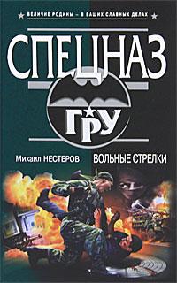 Вольные стрелки. Михаил Нестеров