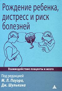 Рождение ребенка, дистресс и риск болезней