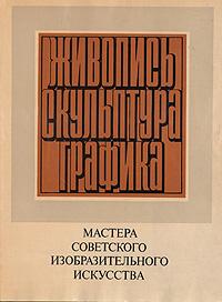 Мастера советского изобразительного искусства