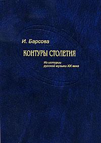 Контуры столетия. Из истории русской музыки ХХ века