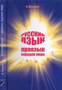 Русский язык - праязык народов мира. Книга 1. Кузьмин В.В.