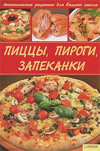 Пиццы, пироги, запеканки