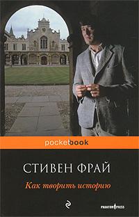 Книга Как творить историю