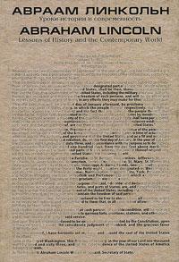 Авраам Линкольн. Уроки истории и современность / Abraham Lincoln: Lessons of History and the Contemporary World ( 978-5-7281-1143-6 )