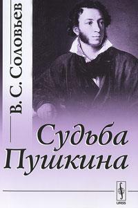 Судьба Пушкина