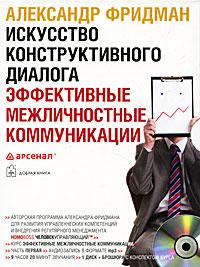 Искусство конструктивного диалога (аудиокурс MP3). Александр Фридман