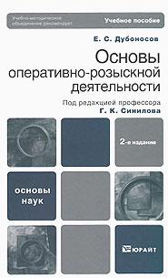 Основы оперативно-розыскной деятельности. Г. К. Синилова