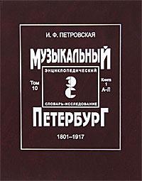 ����������� ���������. 1801-1917. ����������������� �������-������������. ��� 10. ����� 1. �-�